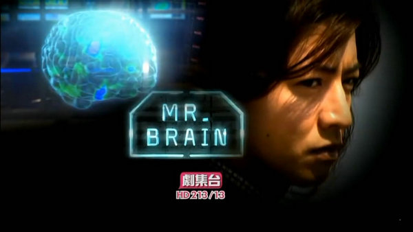 5156share.com.Mr.Brain.EP0103.jpg