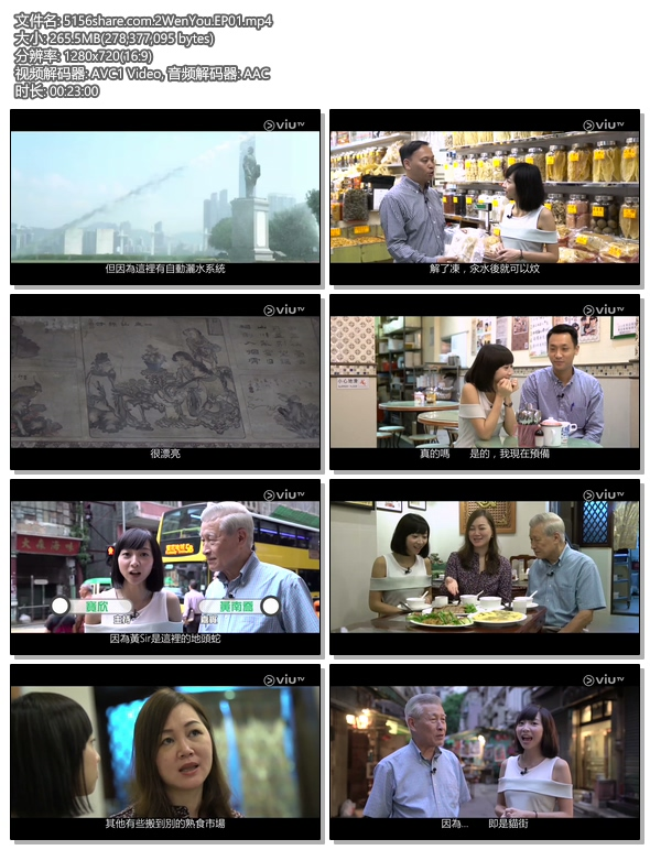 5156share.com.2WenYou.EP01.mp4.jpg