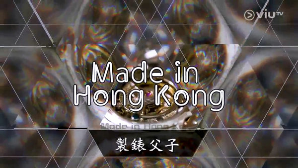 5156share.com.Made.in.HK.EP01.mp4_20171203_002648.640.jpg