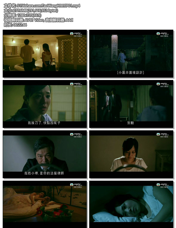 5156share.com.TaoWangH.M.EP01.mp4.jpg