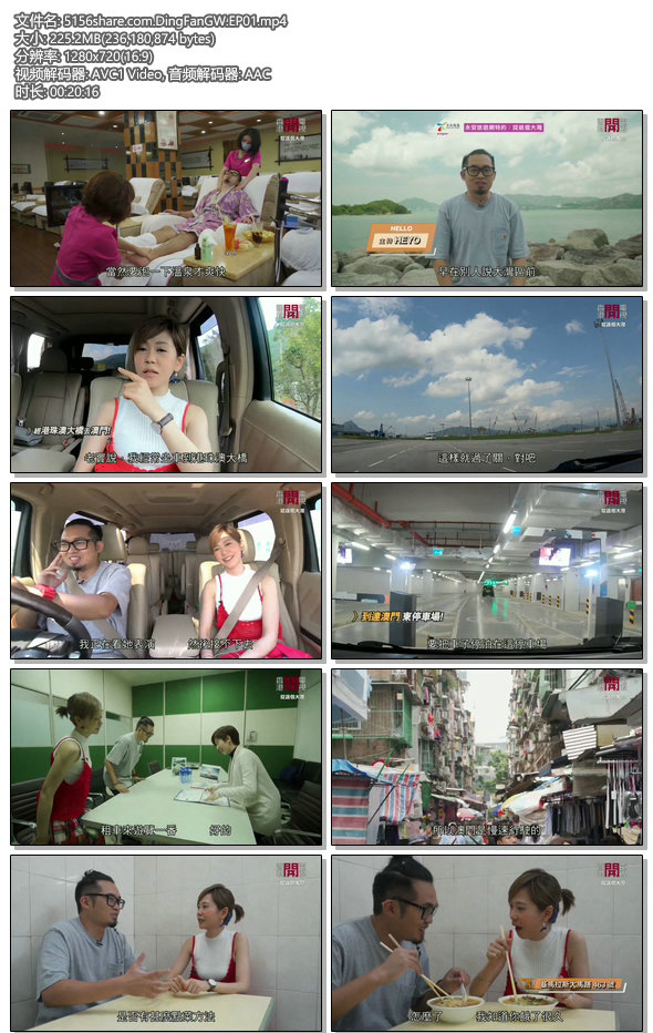 5156share.com.DingFanGW.EP01.mp4.jpg